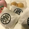 【バンコクで日本の和菓子】GANYUDO(巌邑堂)バンコク店【デリバリーのメニューあり】