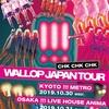 !!! (chk chk chk) Wallop Japan Tour @渋谷O-EAST