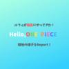 【ルフィが福島に!】Hello,ONE PIECEの福島会場をレポート!混雑具合は?展示内容は?