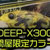 【Megabass】名作ディープクランクの2019年問屋限定カラー「DEEP-X300 マットカモ」発売!