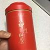 海外のお茶27 中国・黄山で買った祁門紅茶(mild)