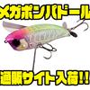 【ジャッカル】川島勉プロ監修のマグナムクローラーベイト「メガポンパドール」通販サイト入荷!