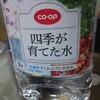co-op「四季が育てた水」 コープの水はこれだけじゃない。