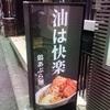 【六本木】六本木に二郎系油そばの店?「 油は快楽 」は鶏ベースの一風変わったジャンクな油そばだった!(248杯目)