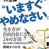 """【書評】岡崎かつひろ著 言いなりの人生は""""いますぐ""""やめなさい。"""