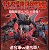 【GAW】予告!連合戦!ザフト軍討伐作戦!