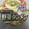 スーパーカップ1.5倍! 野菜タンメン を食べてみた! 大容量低価格でおすすめ!