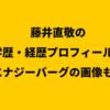 藤井直敬の学歴・経歴wikiプロフィール!出身大学やエナジーバーグの画像は?ハコスコ社長でバックステージ出演