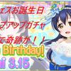 【スクフェス】誕生日ガチャは絶対にステップアップ!!~海ちゃん誕生日ガチャ40連!~