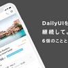 DailyUIを100日間継続してよかった6個のこととアドバイス