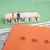 ペナン島に日本年金機構からの現況届が届かない!
