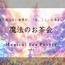「魔法のお茶会」vol.4開催!今度は福岡&名古屋だぞ♪♪(満員御礼につき増席しました!)