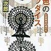 灰色のパラダイス :杉原爽香〈45歳の冬〉(赤川次郎)