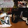 『ガトネグロ』錦三丁目にある黒猫バルで美味しい自家製燻製とワインを頂いてきました!