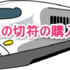 新幹線の切符の購入の仕方☆知らない人必見
