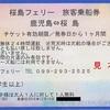 桜島フェリー旅客乗船券(ローソン)