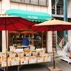 天王町駅【観光・商店街・パン屋】洪福寺松原商店街 「サン・ペルル」の半熟玉子カレーパンを購入しました!