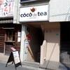 大塚「coco de tea(ココデティー)」〜温泉紅茶が飲めるカフェ〜