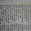 (巻二十五)立読抜盗句歌集
