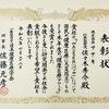 WASSER 健康医療アワード受賞!