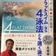 【書評】ニッポン発 世界基準! 「フラットスイム」なら4泳法とも速く泳げる!【レビュー】