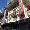 歌舞伎初心者、歌舞伎座へ行く