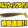 【レイドジャパン】デッドスローにも対応したシャッドテールワーム「フルスウィング5インチ」に新色追加!