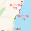 台湾自転車旅・・・報告 ⑨~台北到着