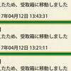 390日目 イベント放置、明日までレベリング追い込みじゃぁ~