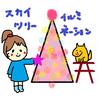 東京スカイツリー。乙女心がキュンキュンのクリスマスツリー