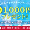 dカードプリペイドで6,000円以上チャージで全員に1,000円プレゼントキャンペーン!ドコモ回線なしで発行できる!