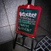 バンド「ビレッジマンズストア」 20180510 新宿レッドクロス