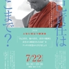 #jtba【案内】大阪 7/22(日)スマナサーラ長老『人生に役立つ講演会』予約申込み受付け終了(7/15更新)