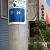 珍名・難読地名の旅 - 22.中峠