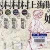 和田竜の『村上海賊の娘』を読んだ