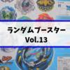ランダムブースターVol.13の内容・詳細 エアナイト!