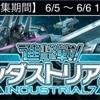 【GAW 】予告!進撃戦!インダストリアル7