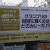 神田カレーグランプリ レポート