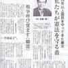 「私たちが憲法を守る番」俳優 加藤剛さん「憲法を変える必要があるのか、私には全く理解できません」