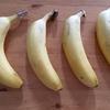 夏のバナナの保存方法|冷蔵庫に入れてもOK?実験してみました