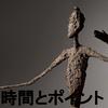 人時生産性に直結した給与システム【3】完結編