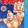 オイラの漫画ヒストリー第3巻【少年時代編】