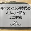キャッシュレス時代の上品な大人のミニ財布