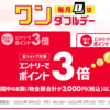【楽天ポイント】毎月1日24時間限定ワンダフルデー開催中!