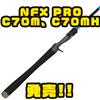 【ノースフォークコンポジット】クランクベイトにオススメのロッド「NFX PROC70M、C70MH」発売!