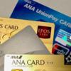 クレジットカード使用の優先順位