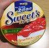 【レビュー】乃木坂46のCMでおなじみ『明治エッセルスーパーカップsweet❜s苺ショート味』を食べてみた