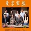 映画『東京家族』監督:山田洋次、2013年