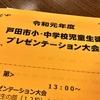 戸田市小・中学校児童生徒プレゼンテーション大会 レポート(2020年1月25日)