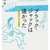 ブラックジャックは遠かった 阪大医学生ふらふら青春記